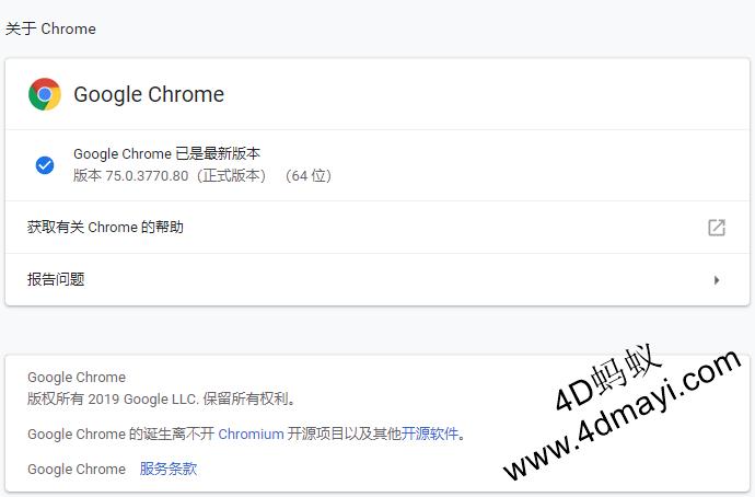 Google Chrome 75.0.3770.80 谷歌浏览器官方正式版下载